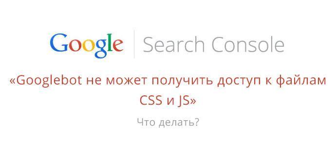 Googlebot не может получить доступ к файлам CSS и JS: https://seoeducation.com.ua/blog/message-from-google-in-search-console.html… #Google #searchconsole
