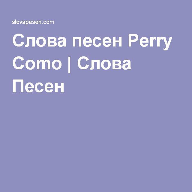 Слова песен Perry Como | Слова Песен