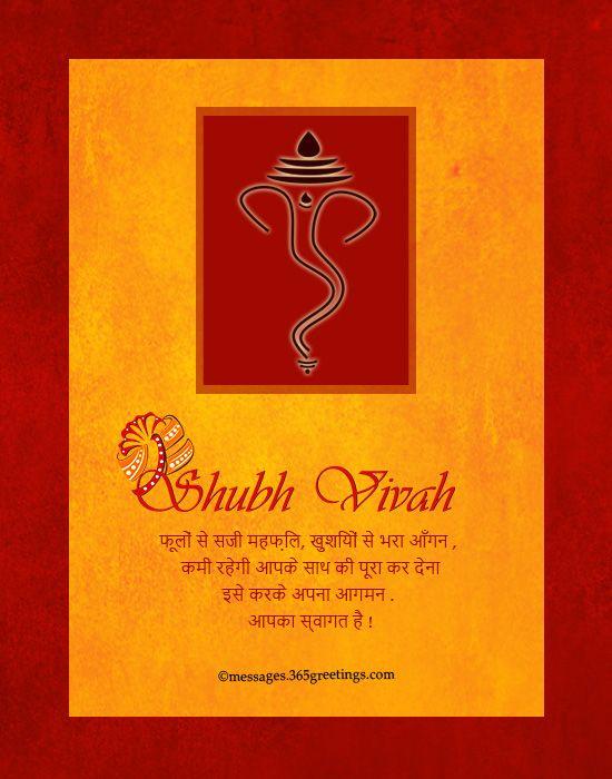 wedding card matter in hindi  365greetings  hindu