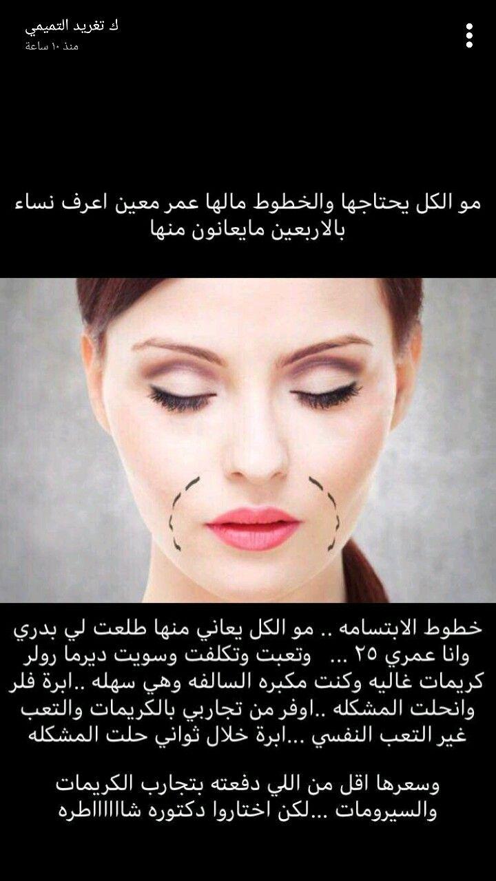 Pin By Malikat Sabaa2 On بشره Beauty Makeup Natural Medicine Beauty