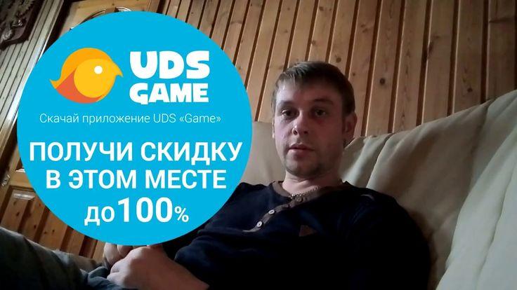 Отзыв о сауне Бан Бас и системе UDS Game - Кузнецов