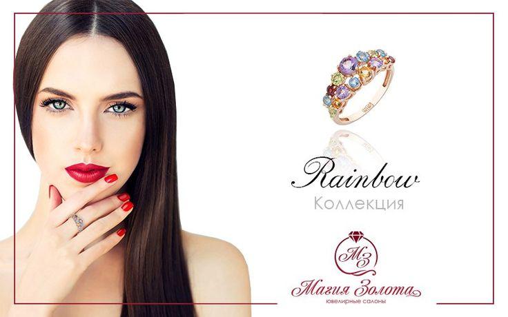 В этом сезоне в моде яркие кольца необычных форм и размеров. Главное правило — чем больше разноцветных камней, тем лучше! Ищите самые актуальные модели в коллекции Rainbow: https://www.magicgold.ru/catalog/ring-rainbow/