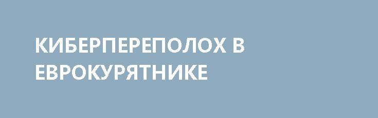 КИБЕРПЕРЕПОЛОХ В ЕВРОКУРЯТНИКЕ http://rusdozor.ru/2017/07/03/kiberperepolox-v-evrokuryatnike/  Вирус «Petya.А» нанес сокрушительный удар по самолюбию украинской нации. Не знаю почему, но огромную популярность получил миф о невероятной продвинутости украинцев в сфере IT-технологий. Якобы украинские хакеры, кодеры и знатоки языка программирования «Питон» крайне востребованы всем мировым сообществом. Они обогнали ...