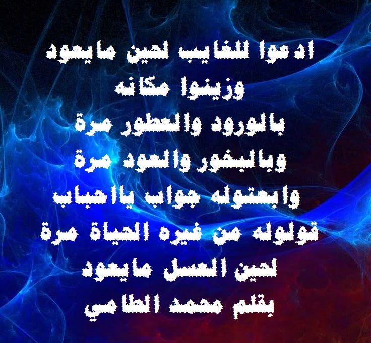 Pin By محمد عبد الشافي الطامي مصطفي ر On أشعار Calligraphy Arabic Calligraphy Arabic