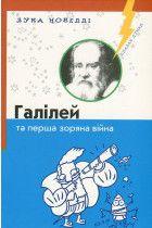 Книги - Галілей та перша зоряна війна