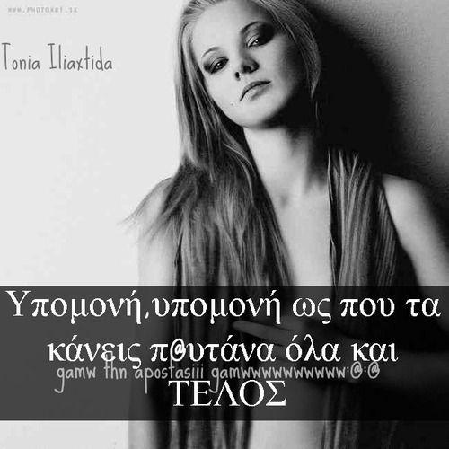 Οι πιο δημοφιλείς ετικέτες γι αυτήν την εικόνα συμπεριλαμβάνουν: greek quotes, greek και love