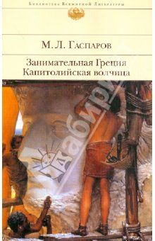 Михаил Гаспаров - Занимательная Греция: Рассказы о древнегреческой культуре; Капитолийская волчица: Рим до цезарей обложка книги