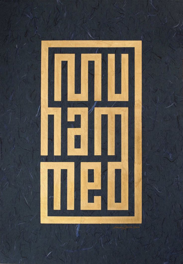 Kufic with a difference: Muhammed