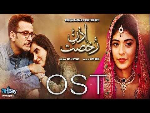 Izn-e-Rukhsat Drama Serial GEO TV - Pak Drama Scene