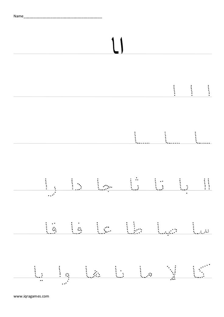 Arabic Alphabet Alif Handwriting Practice Worksheet