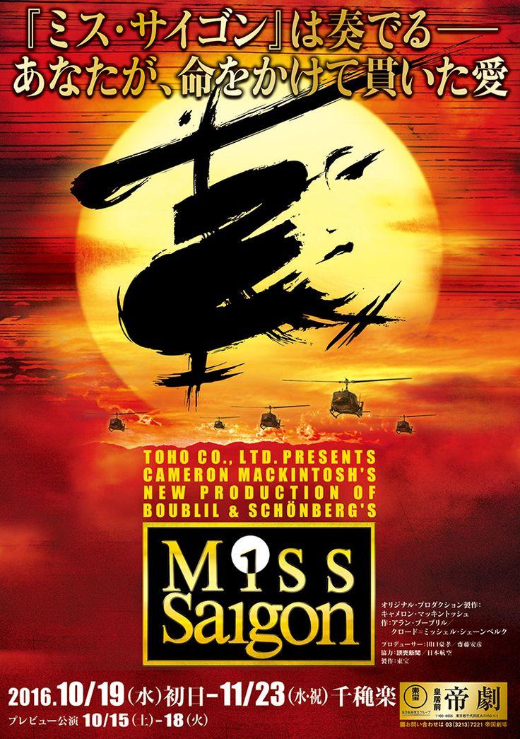 帝国劇場 ミュージカル『ミス・サイゴン』