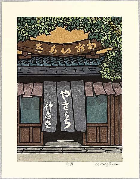 April - Rice Cake Store  by Katsuyuki Nishijima born 1945