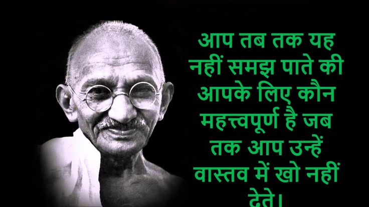 #Mahatma #Gandhi #Quotes in #Hindi