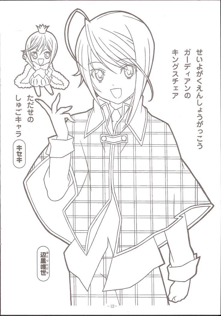 Les 56 meilleures images du tableau coloriage shugo chara - Coloriage manga gratuit ...