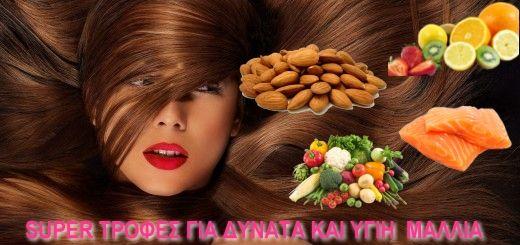 Super τροφές για δυνατά και υγιή μαλλιά (Γράφει η Διαιτολόγος - Διατροφολόγος, Έλενα Μπιλίση) Ποιες τροφές ευνοούν την υγεία και ποιότητα των μαλλιών μας;