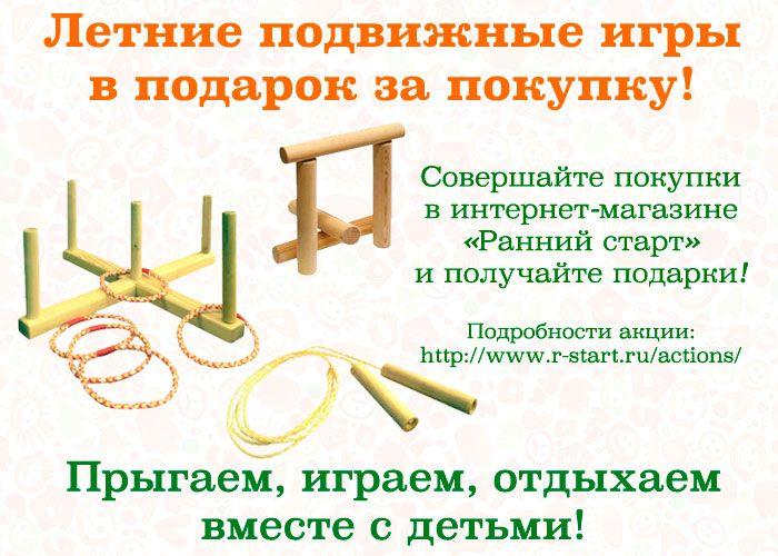 При покупке любого товара в магазине http://www.r-start.ru на сумму свыше 5 тыс. рублей Вы получаете в подарок набор для подвижных игр:  ✔ Скакалка с ручками из натуральной древесины ✔ Городки деревянные.   При покупке любого товара в магазине http://www.r-start.ru на сумму свыше 8 тыс. рублей Вы получаете в подарок набор для подвижных игр:  ✔ Скакалка с ручками из натуральной древесины ✔ Городки деревянные ✔ Кольцеброс деревянный.  Больше покупок - больше подарков!