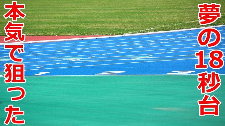 ウサイン・ボルト 18秒台 本気で狙った 200m圧巻の3連覇