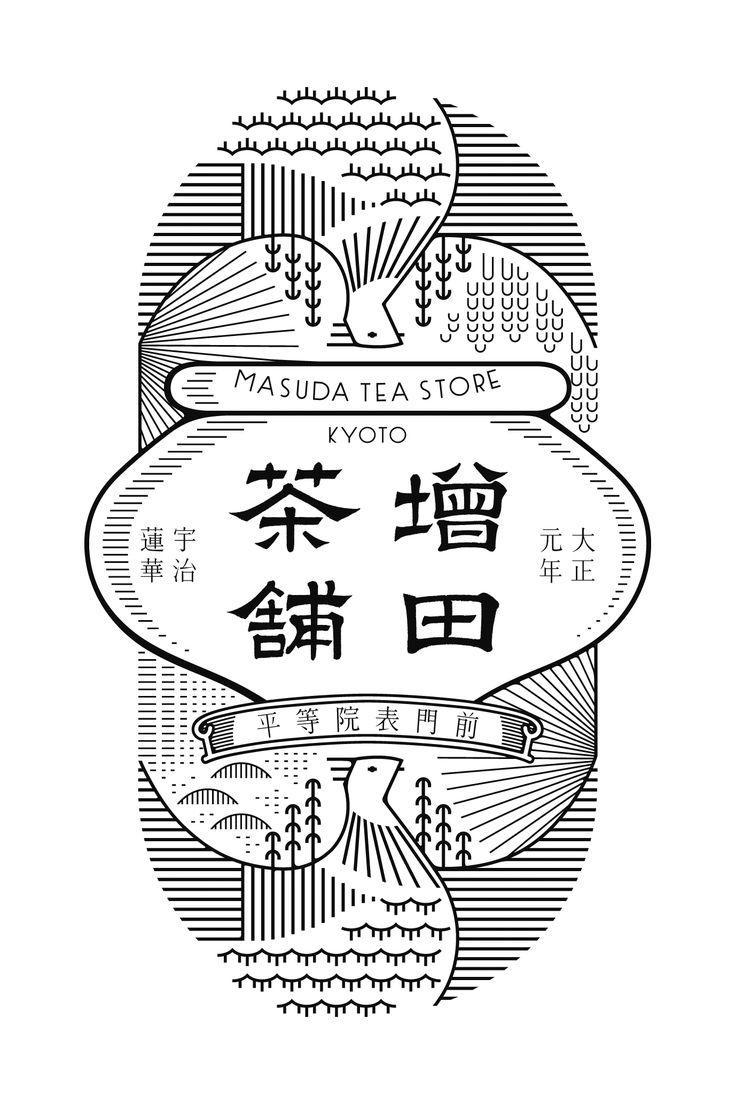 Masuda chaho - Masuda Tea Store in Kyoto, Japan - 增田茶舗, 京都, 日本 もっと見る