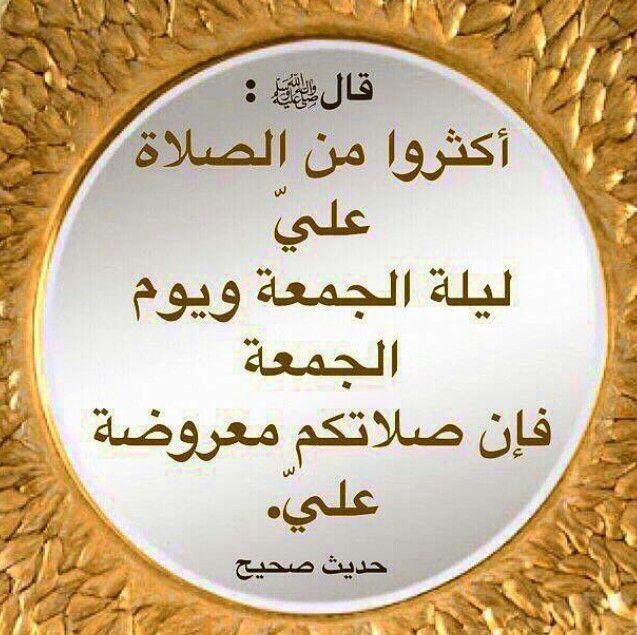 Pin By Um Alhasan On اسلاميات قرآن أحاديث دعاء همسات ايمانية Arabic Words Words Allah