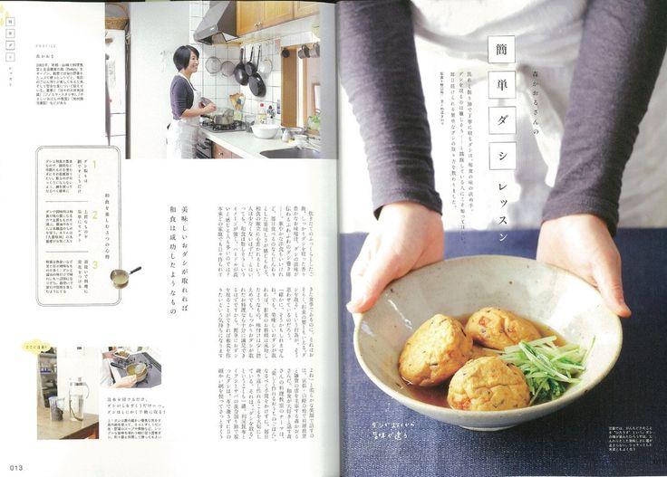 Amazon.co.jp: 暮らし上手の和食教室 (エイムック 2957): 本