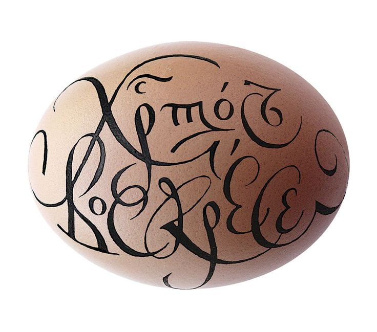 Calligraphic Easter eggs    Christ is Risen! Old Church Slavonic language