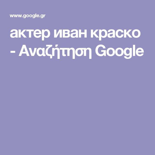 актер иван краско - Αναζήτηση Google