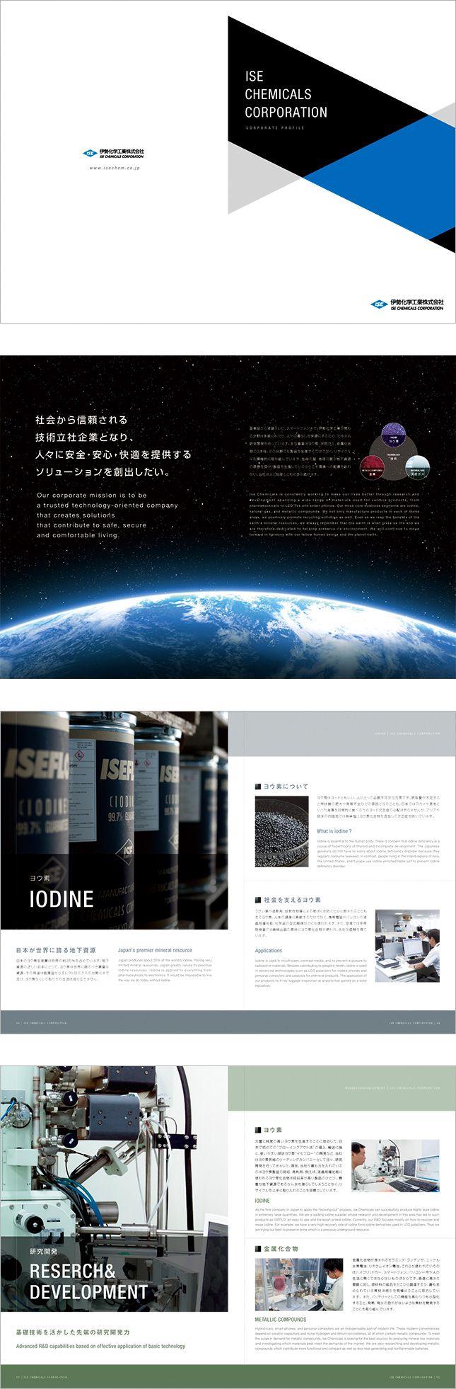 デザイン制作実績015/パンフレットデザイン.com