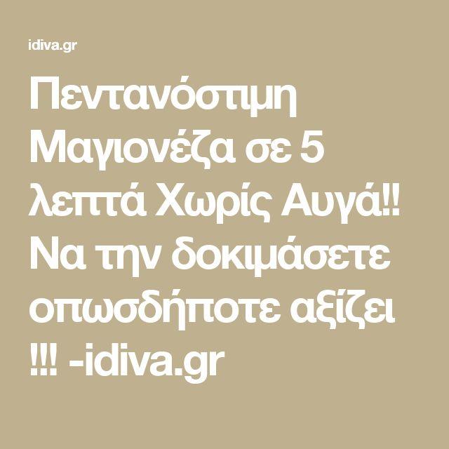 Πεντανόστιμη Μαγιονέζα σε 5 λεπτά Χωρίς Αυγά!! Να την δοκιμάσετε οπωσδήποτε αξίζει !!! -idiva.gr
