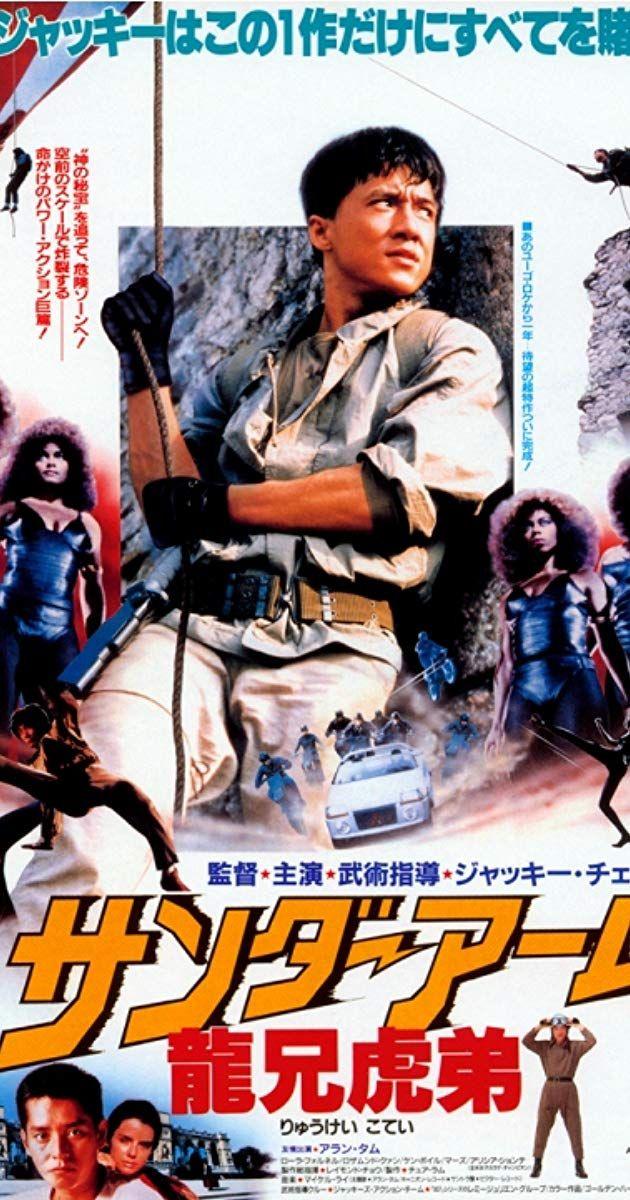 Bozji Oklop 1986 On Imdb Movies Tv Celebs And More Jackie Chan Movies Jackie Chan Famous People Celebrities