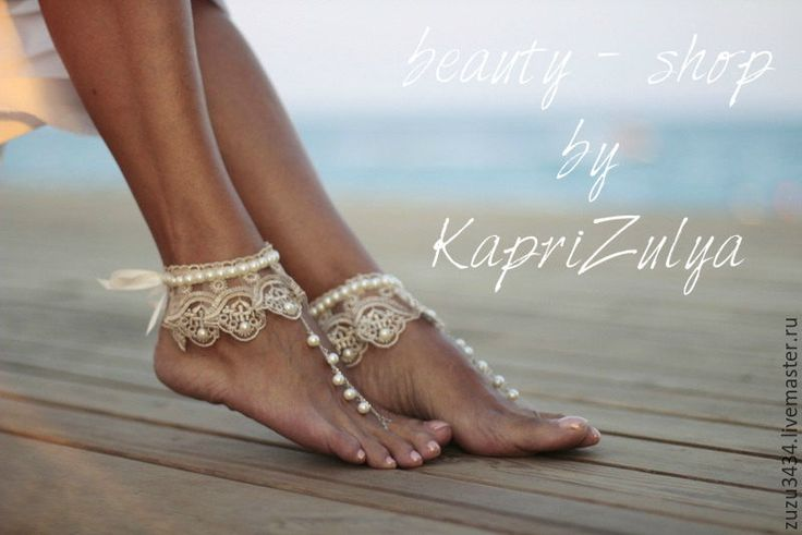 """Купить """"Кокетка"""" пляжные сандалии. Украшение на ножки. - белый, отдых, свадьба на море, свадьба в тае"""