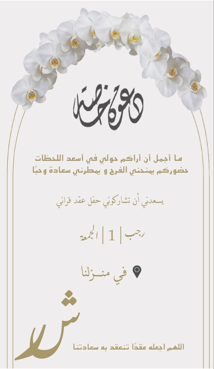دعوة زواج عقد قران ملكة Electronic Wedding Invitations Wedding Invitation Background Invitation Frames