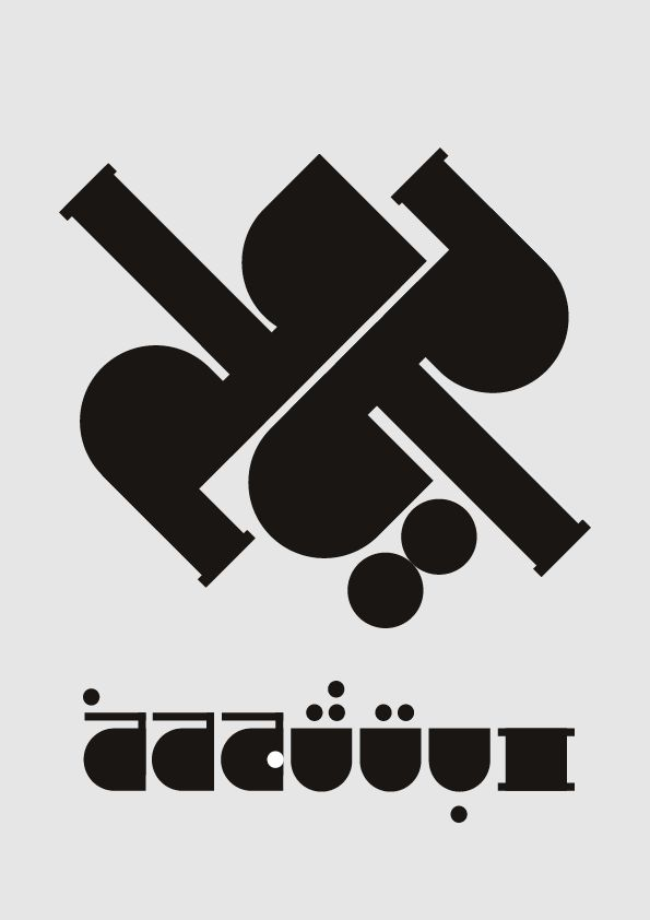 Arabic Type Design By Ruh Al Alam Via Behance Arabic
