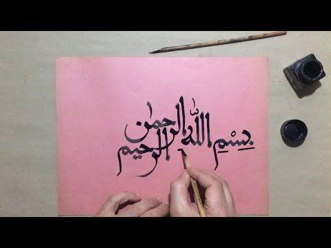 Asmr Bismillah Writing كتابة البسملة بالخط المغربي Asmr Sleeping Aid Youtube Arabic Calligraphy Notebook Sami