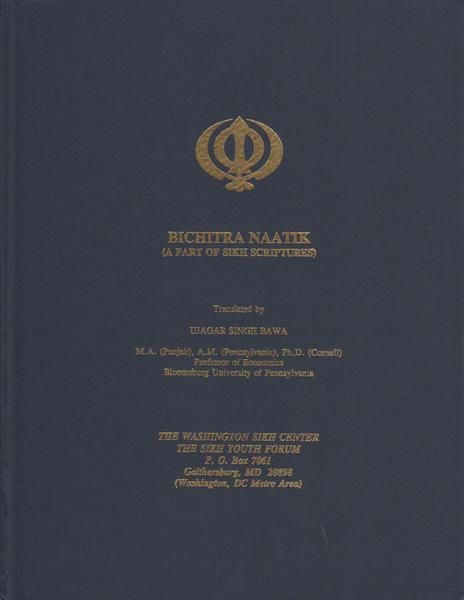 Bachitra Naatik - A Part of the Sikh Scriptures