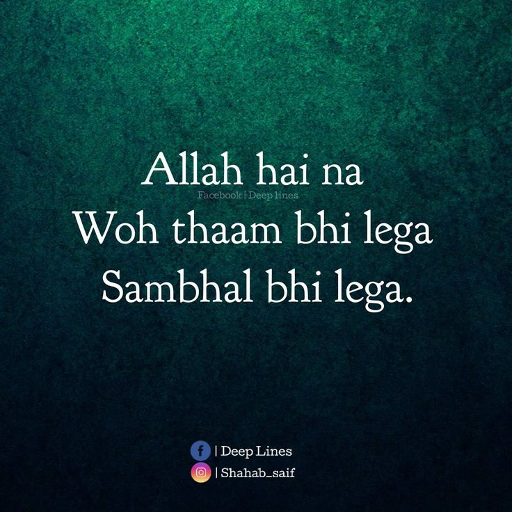 ♥️ Zaroor Mera Saath dega... Be-shak tum ko bhi tham legal...!