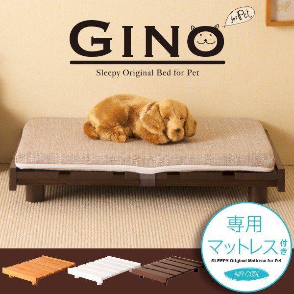 ペットベッド 犬 犬用ベッド 猫用ベッド ペット用木製ベッド Gino 専用ベルト付き 高反発マットレス エアクール 石崎家具 Petgino Set スリーピー Yahoo 店 通販 Yahoo ショッピング ペット用ベッド ペットベッド 犬用ベッド