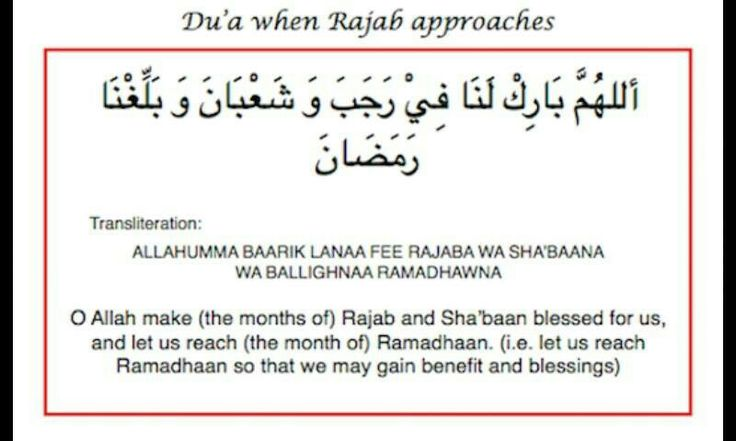 Prayer when saw Rajab moon