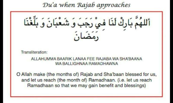 Prayer when saw Rajab moon