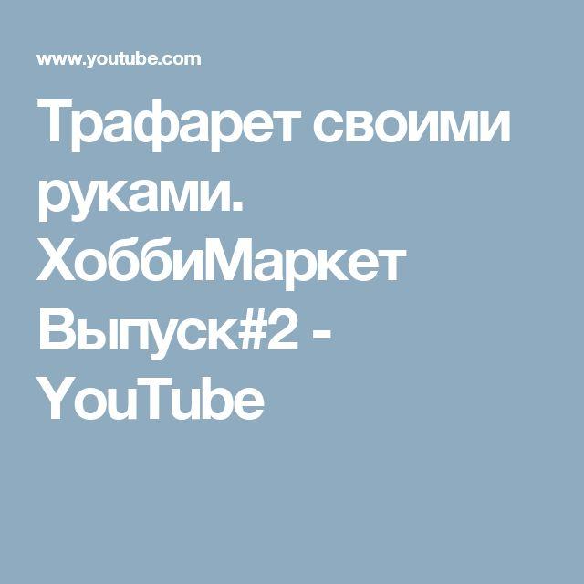 Трафарет своими руками. ХоббиМаркет Выпуск#2 - YouTube