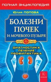 Книга Болезни почек и мочевого пузыря. Полная энциклопедия. Диагностика, лечение, профилактика