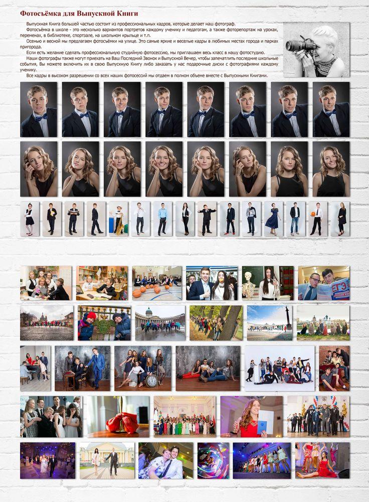 www.vipalbom.ru выпускные альбомы, фотосъемка в школе