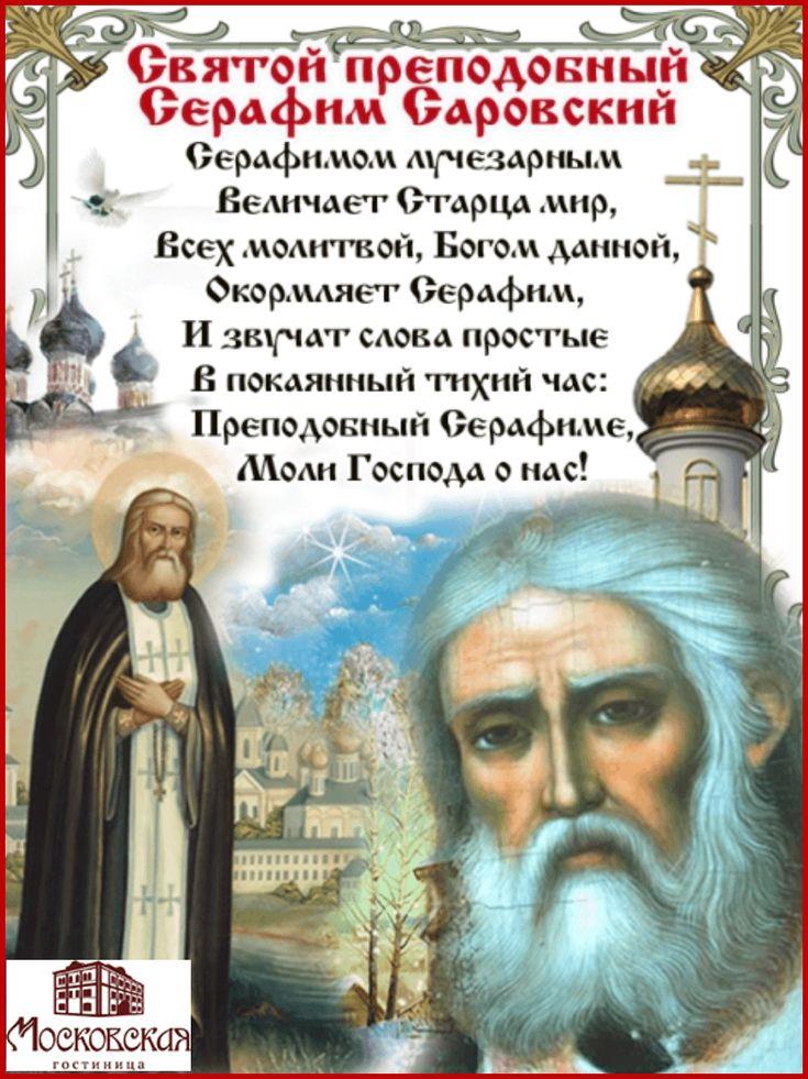 Открытки день памяти серафима саровского, своими руками