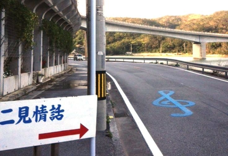 "CONTRIBUTED BY AMY MADDOCKS Get ready to be ""wowed,"" my friends—or at least impressed a bit. If you haven't heard of Melody Road yet, you are missing out! Up north in a little town called Futami, in Nago City, there is a section of the road that has had lines cut into the concrete that …"