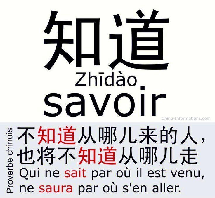 """savoir"" en chinois"