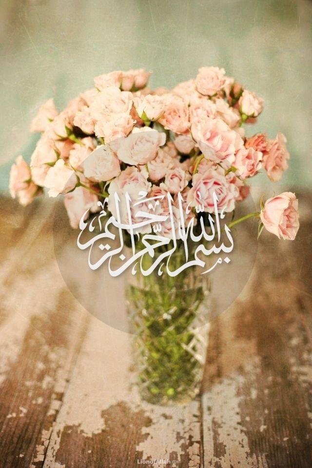Basmalah calligraphy on flowers