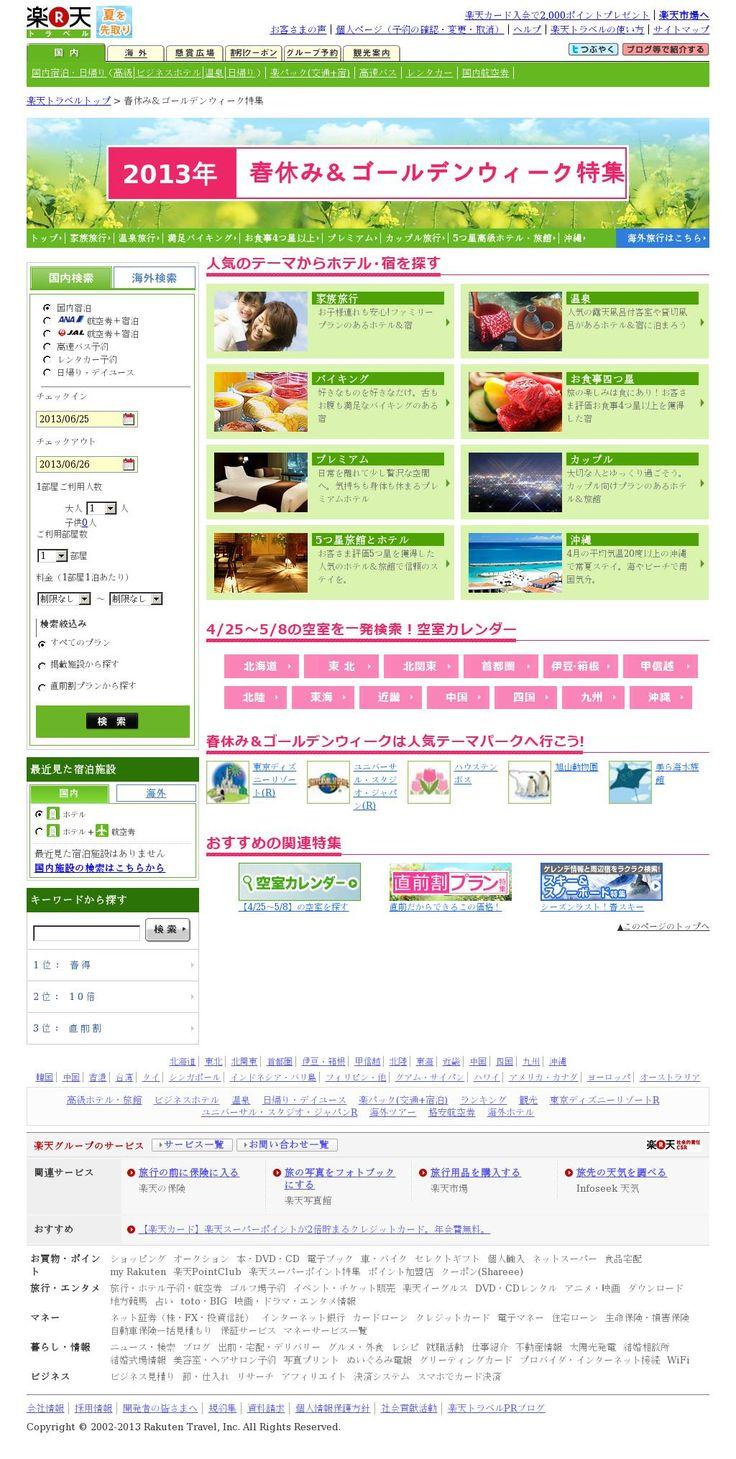 【D】【大型】春休みGWポータル(前半)<2013/03/17>
