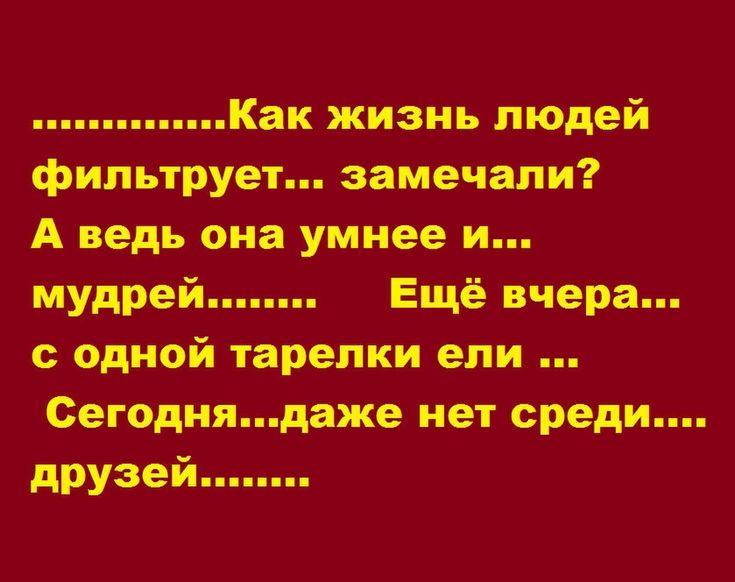Люди не замечают, когда их любят. Они замечают, когда их перестают любить...