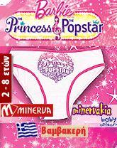 Σλιπ Παιδικό Μινέρβα Barbie - The Princess and the Pop Stars - για κορίτσι