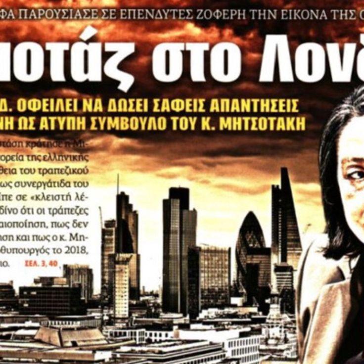 Για «διασπορά ψευδών καταστροφολογικών ειδήσεων» κατηγορεί τον πρόεδρο της ΝΔ Κυριάκο Μητσοτάκη η κυβέρνηση μετά την αποκάλυψη του ρόλου της Μιράντας Ξαφά και των όσων είπε στο Λονδίνο. Η απεσταλμέ…