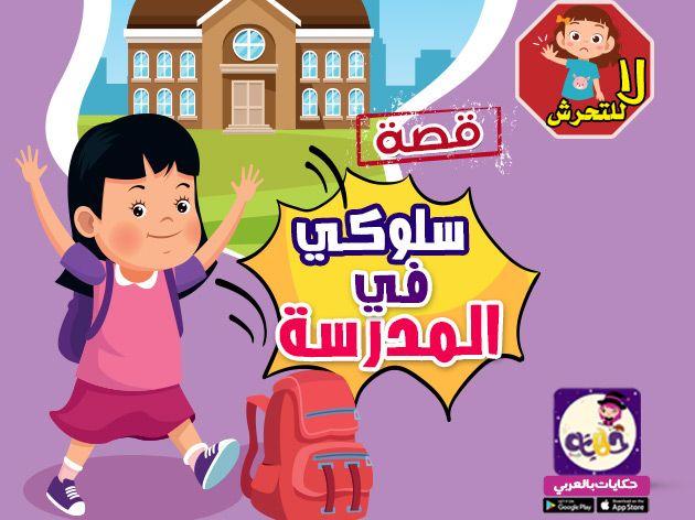 وسائل مبتكرة لتحفيز الطالبات داخل الصف بالعربي نتعلم Family Guy Character Fictional Characters